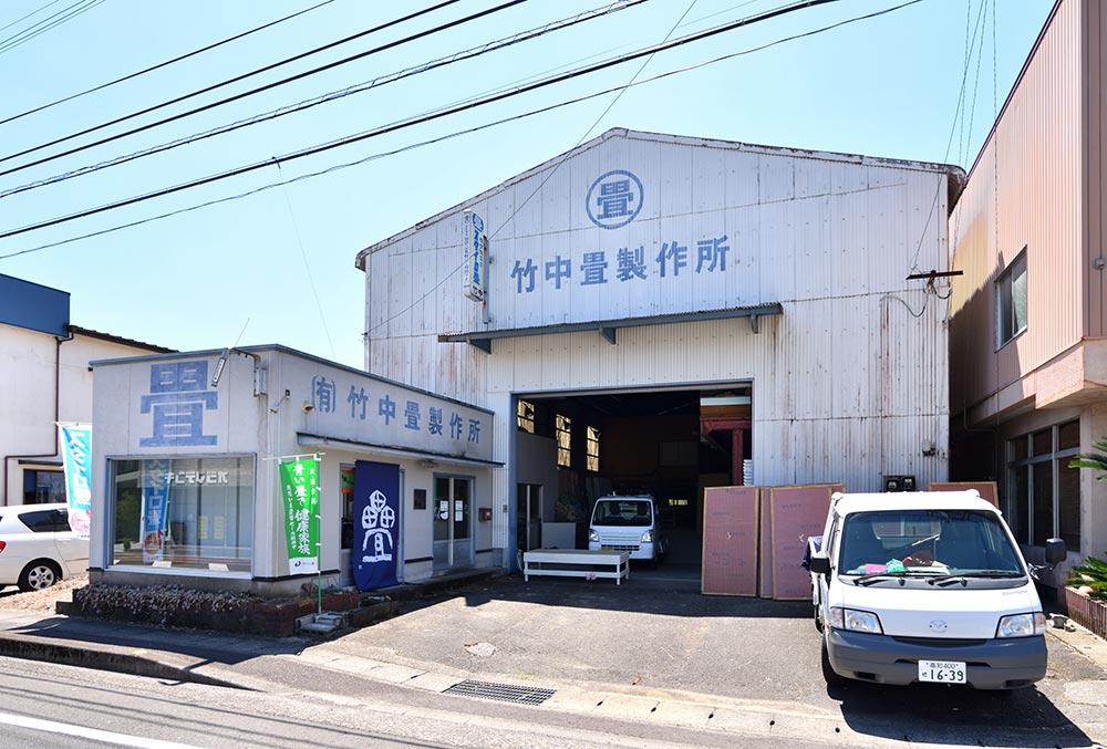 竹中畳製作所へのアクセス
