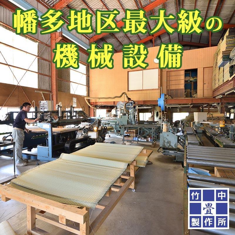 竹中畳製作所