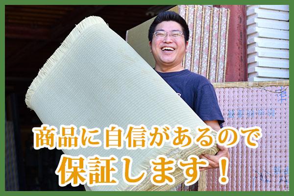 竹中畳製作所の1年間保証
