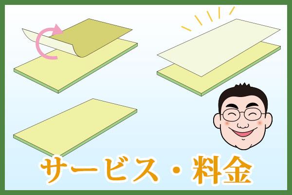 竹中畳製作所のサービス料金