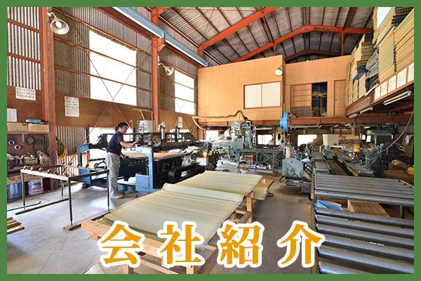 竹中畳製作所の会社紹介