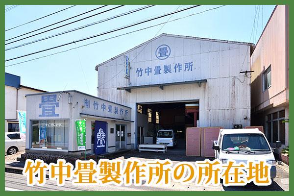 竹中畳製作所の所在地