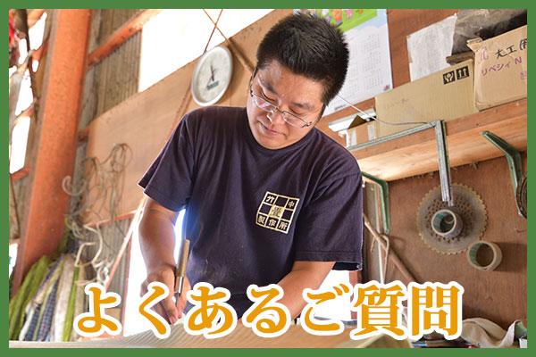 竹中畳製作所のよくあるご質問